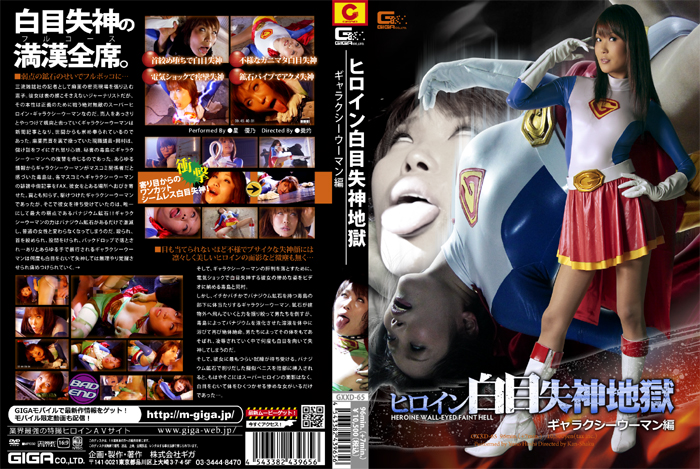 GXXD-65 Heroine's White of the Eyes Faint Hell - Galaxy Woman