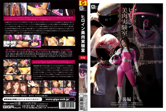GXXD-91 Heroine Beautiful Fresh Lab Vol.2