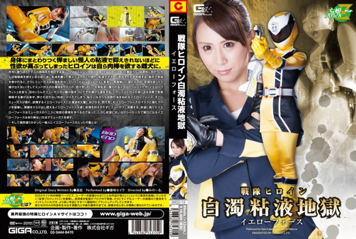 JMSZ-15 Fighting Unit Heroine in Hell of White Love-Juice Yellow-Force, Seira Fujisaki