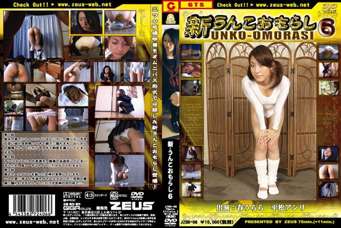 JZBD 06 New Excrement leakage Vol.06 JZBD 06 New Excrement leakage Vol.06