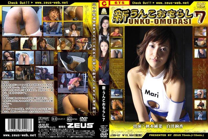 Giga - JZBD-07 cover.jpg