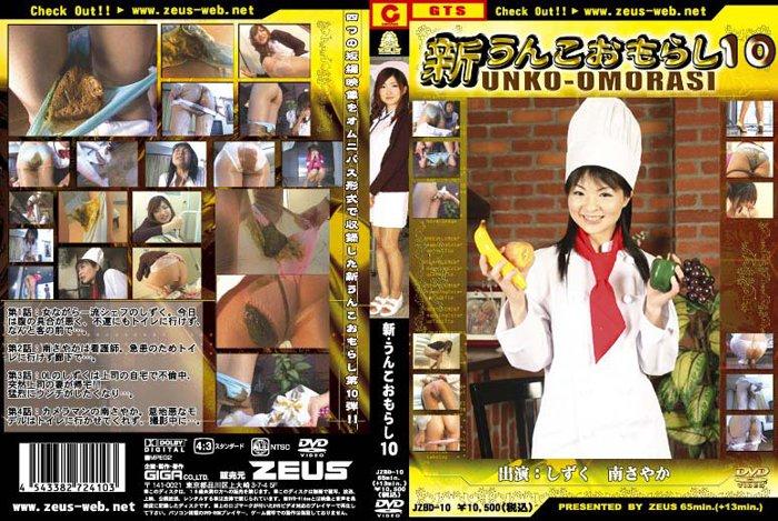 Giga - JZBD-10 cover.jpg