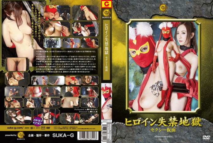 SKOT-11 Heroine Peeing Her Pants Hell - Sexy Mask, Kaori Saejima
