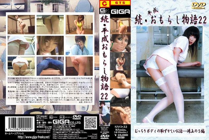 SYO-22 Sequel Heisei Pants Pissing Story 22