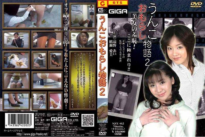 Giga - SZU-02 cover.jpg