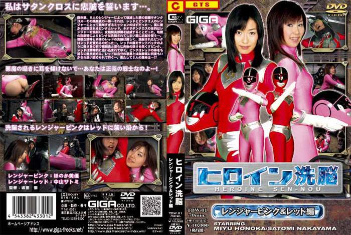 TBW-01-Heroine-Brainwash-01-Miyuu-Honoka-Satomi-Nakayama