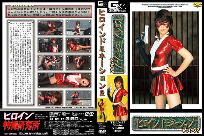 TDLN-37 Hiroindomine-shon Vol.02, Arisa Hinata