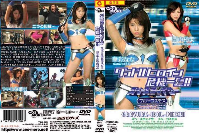 CGBD-04 Super Heroine Saves the Crisis, Space Chaser - Blue Cosmos