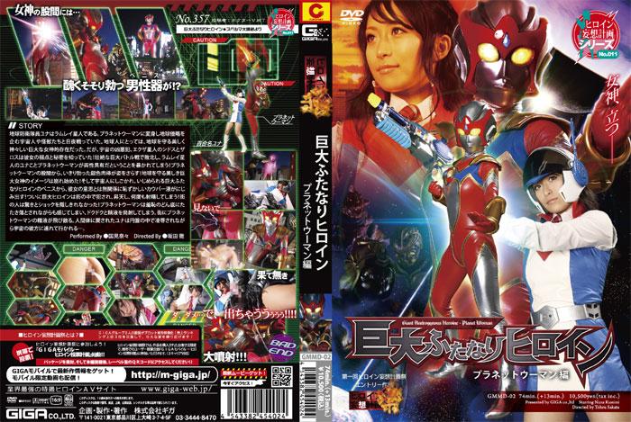 GMMD-02 Giant Hermaphrodite Heroine - Planet Woman, Nana Kunimi