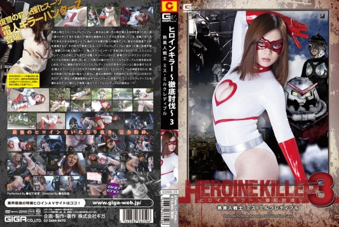 GOMK-59 Heroine Killer Thorough Suppression 3 Ms.Milk Ladybull, Miyuki Matsushita, Nao Morishita