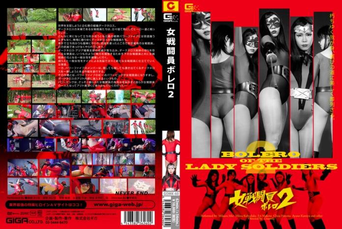 GOMK-60 Female Combatant Bolero 2, Mio Mikuru, Miina Kuboduka, Eri Makino, Chisa Hiruma, Ayano Kamiya