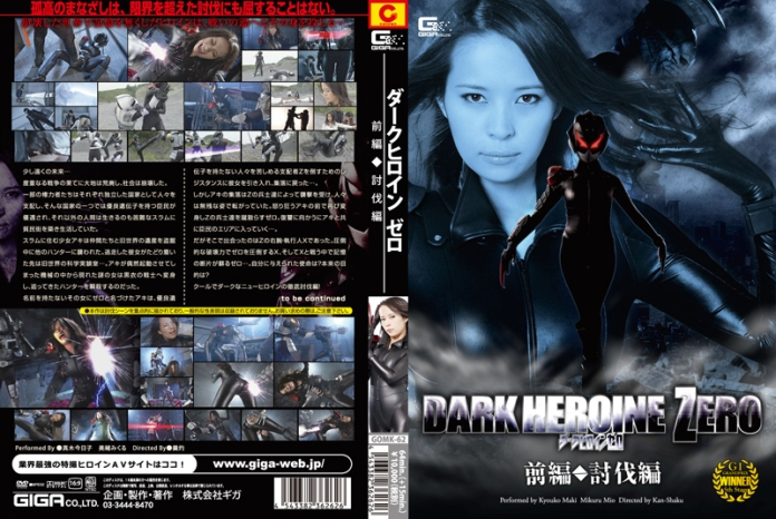 GOMK-62 Dark heroine Zero Suppression, Kyouko Maki