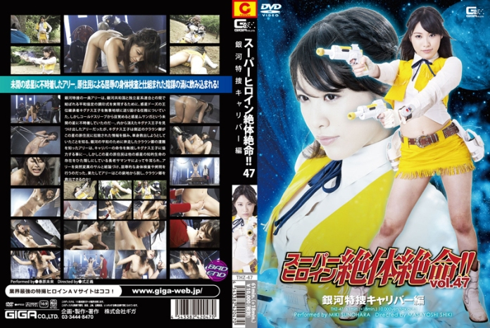 THZ-47 Superheroine In Grave Danger Vol.47 Galaxy Special Agent Caryver, Miki Sunohara