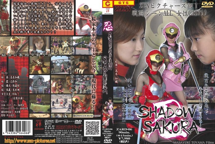 ZARD-06 Shinobi Shadow Sakura