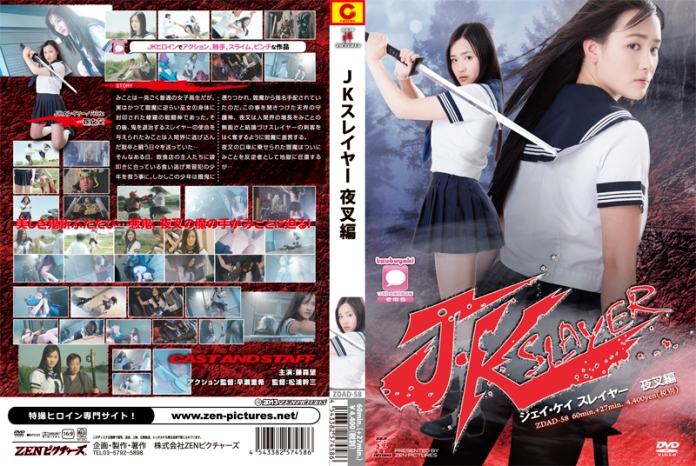 ZDAD-58 JK Slayer Yaksa version, Nozomi Fujimori