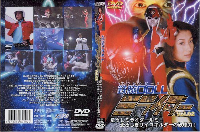 ZOR-02 Doll Milaider 02