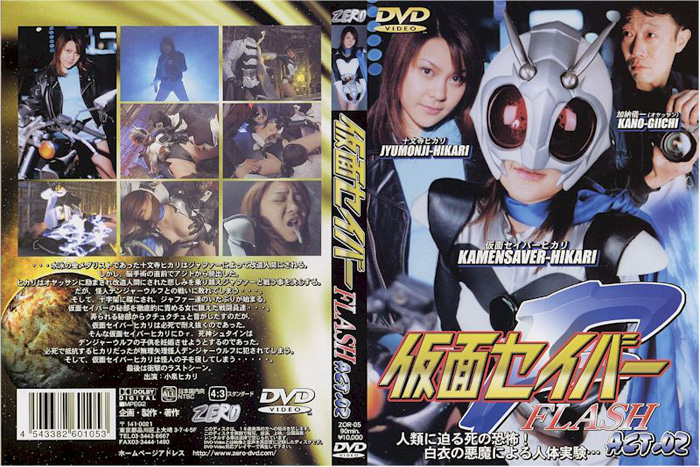 ZOR-05 Mask saver FLASH ACT.02
