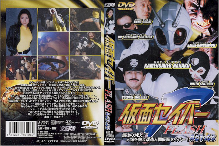 ZOR-06 Mask saver FLASH ACT.03