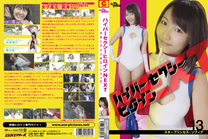 CHSH-13 Hyper Sexy Heroine NEXT StarPrincess Sophia, Ryouka, Maori Hoshino
