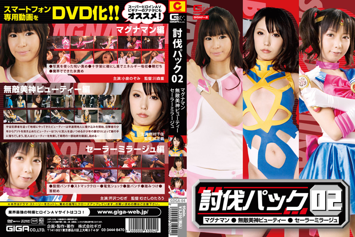 GDGA-04 Heroine Suppression Package 02, Nozomi Koizumi, Chika Arimura, Tsumugi Serizawa