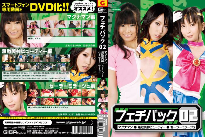 GDGA-05 Heroine Fetishism Package 02, Nozomi Koizumi, Chika Arimura, Tsumugi Serizawa