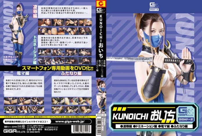 GDSC-24 Oichi, Yurina Ashina