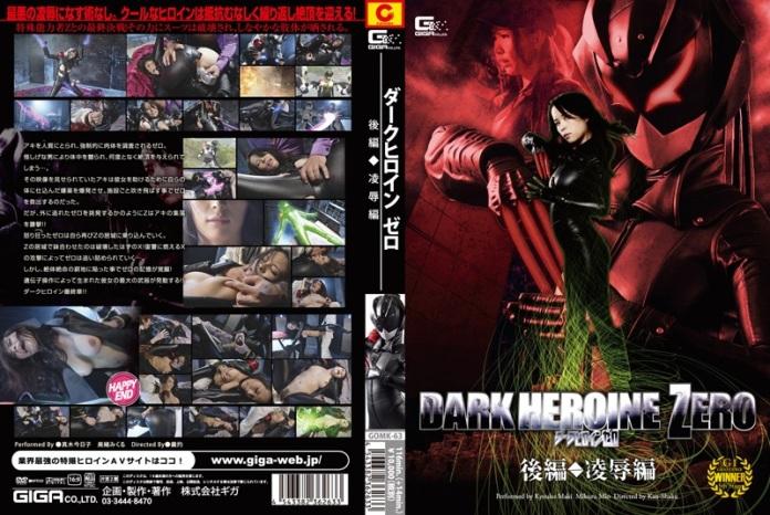 GOMK-63 Dark Heroine zero sequel Humiliation