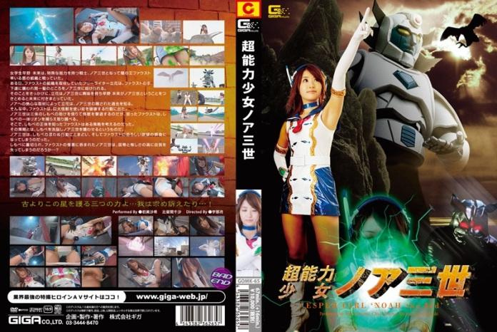 GOMK-65 III first rare ESP girl Misa Noah