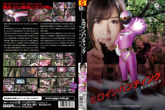 GOMK-68 Heroine Hunting Cecil-Pink, Hibiki Ootuki