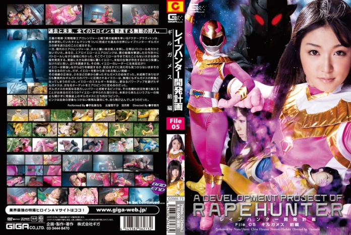 GOMK-73 Rape Hunter Development Project File 5, Nana Usami, Nozomi Haduki, Chisa Hiruma