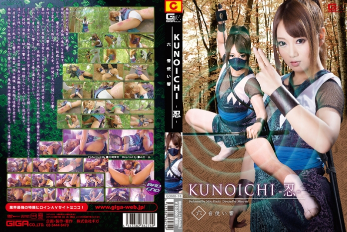 GOMK-74 KUNOICHI Shinobi 6 Sound Handler HIBIKI, Mika Kizaki