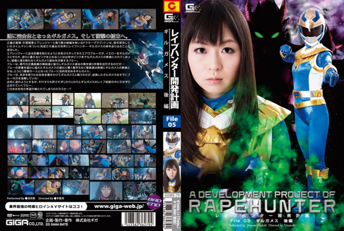 GOMK-79 Rape Hunter Development Project File 5, Nozomi Haduki