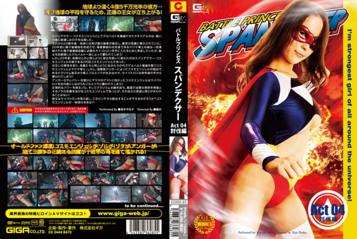 GOMK-85 Battle Princess Spandexer, Kyouko Maki, Hitomi Honjyo