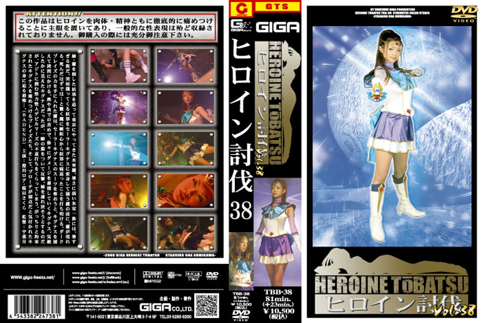 TBB-38 Heroine Suppression Vol.38, Roa Sumikawa