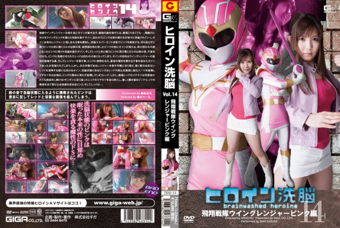 TBW-14 Heroine Brainwash, Flying Fighting Unit called Wing-Ranger, Saki Mizumi