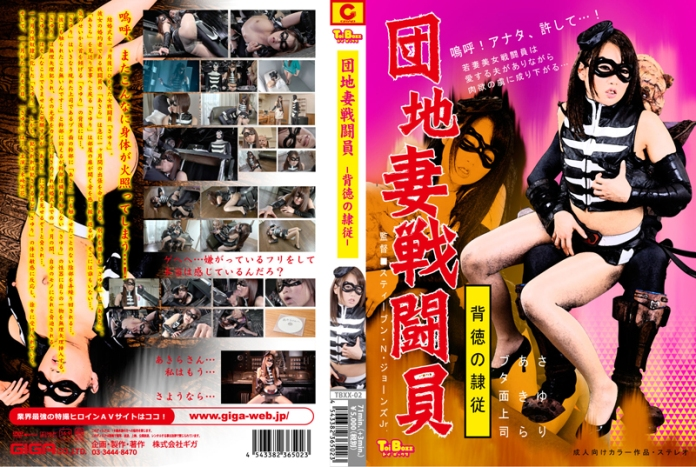 TBXX-02 Slavery Apartment Wife, Kizaki Mika