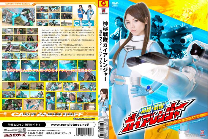 ZDAD-54-Gaia-Ranger-Firey-Final-Option-Narumi-Ookawa