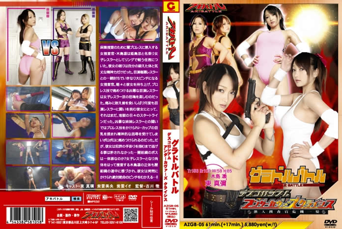 AZGB-05-Japanese-Catfights-Various