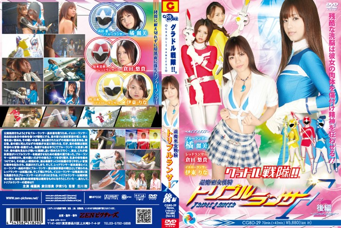 CGBD-29-Idol-Force-Mediums-the-Evil-Busters-Triple-Lancer-F-Vol-2