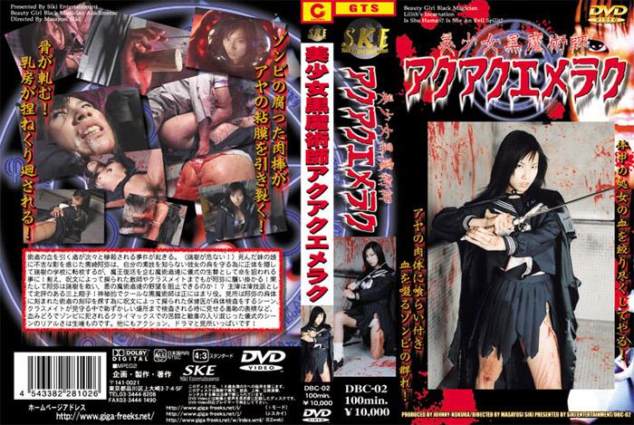 DBC-02 Nymph satan jutsushi akuakuemeraku, Shouko Mikami