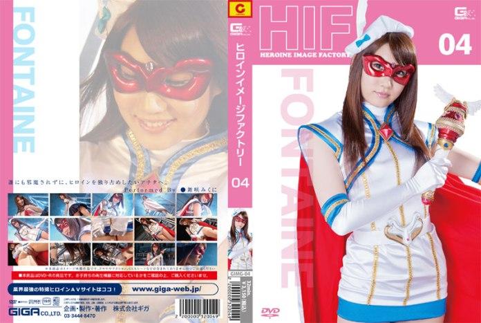 GIMG-04 Heroine image factory Fontaine, Mikuni Maisaki