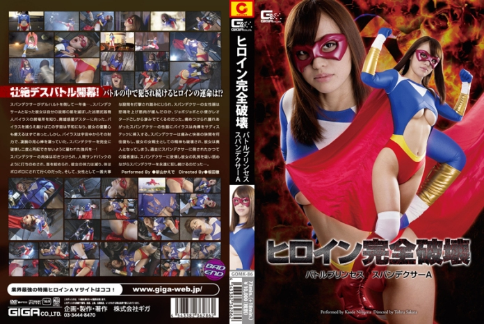 GOMK-86 Total Destruction of Heroine Battle Princess Spandexer, Kaede Niiyama