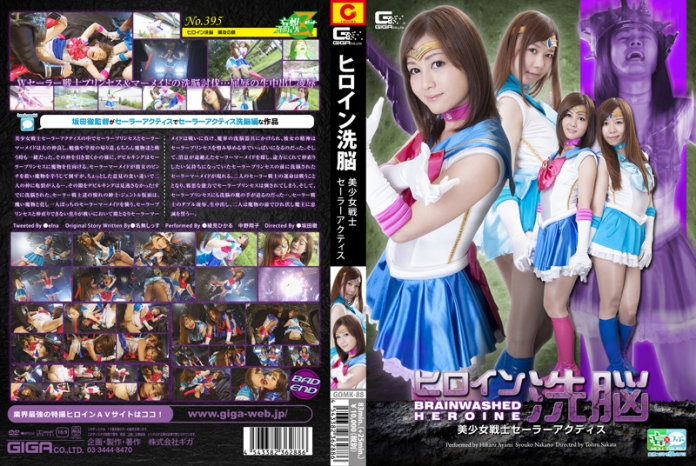 GOMK-88 Heroine Brainwash Lovely Girl Fighter Sailor-Actis, Hikaru Ayami, Shouko Nakano
