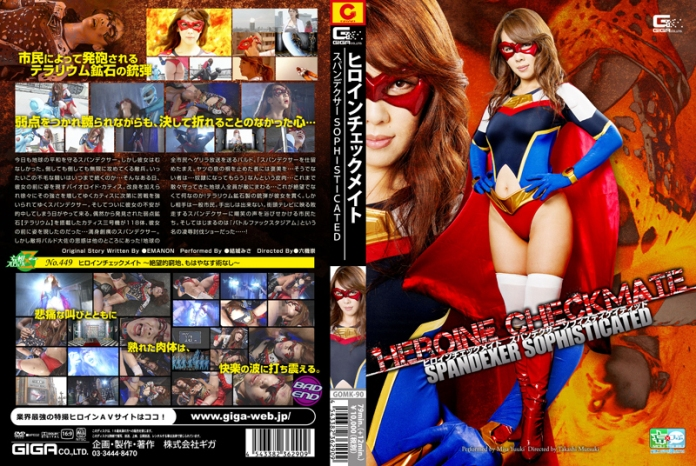 GOMK-90 Checkmate Heroine Spandexer SOPHISTICATED, Misa Youki