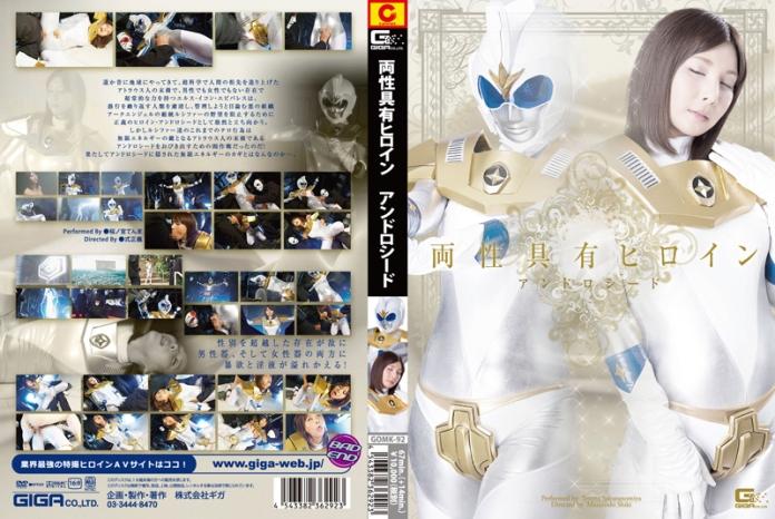 GOMK-92 Heroine with Dual Sexuality Andro-Seed, Tenma Sakuranomiya