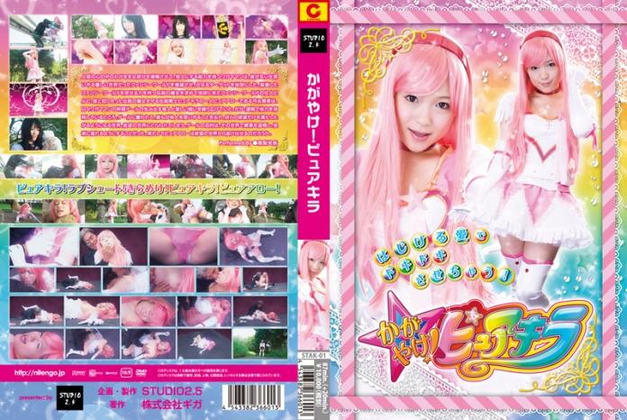 STAK-01 Blaze Out! PureKira, Riona Minami