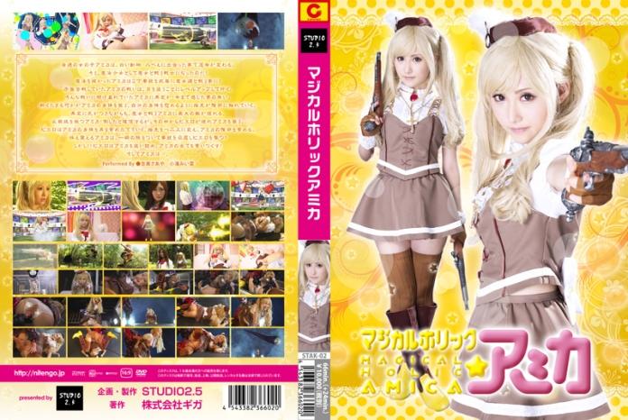 STAK-02 Magical Holic Amika, Saya Yoshimi, Miina Kotaki