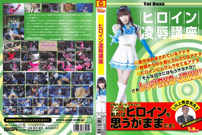 TBXX-05 Heroine Insult lecture, Yui Misaki