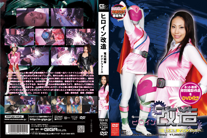 TDLN-102 Mechanicalized Heroine - Electrifying Unit Knight Force
