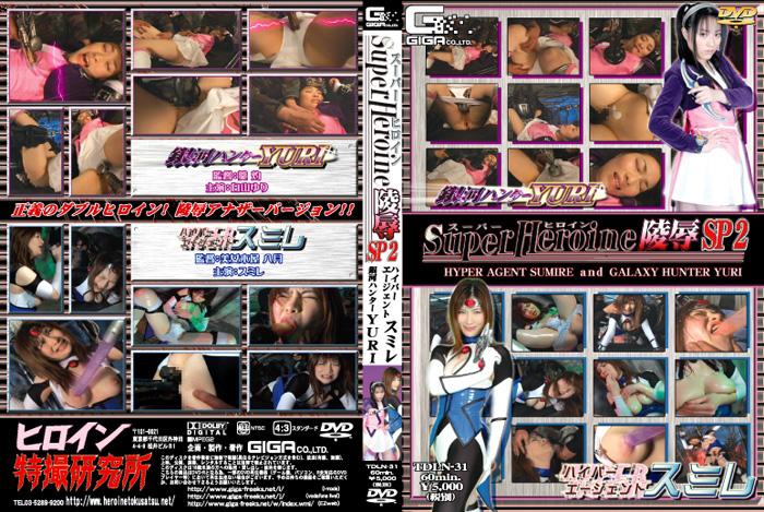 TDLN-31 Super-heroine misasagikatajikena SP2, Yuri Shirayama, Sumire